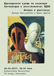 Литература и психоанализа: Едип – единадесета среща