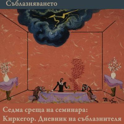 Литература и психоанализа: Съблазняването - седма среща