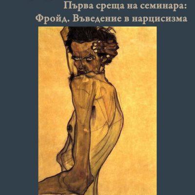 Литература и психоанализа: Нарцис и нарцисизъм - първа среща