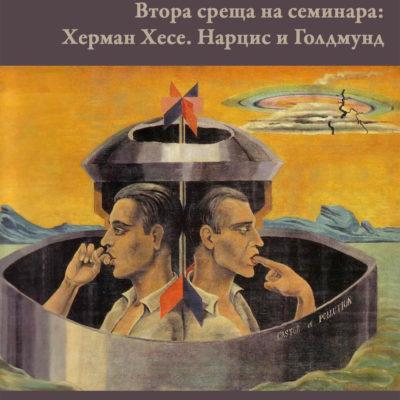 Литература и психоанализа: Нарцис и нарцисизъм - втора среща