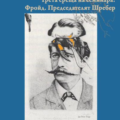 Литература и психоанализа: Нарцис и нарцисизъм - трета среща