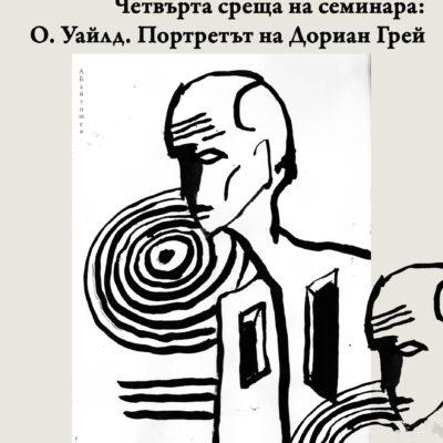 Литература и психоанализа: Нарцис и нарцисизъм - четвърта среща