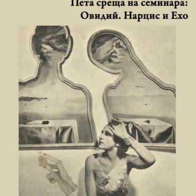 Литература и психоанализа: Нарцис и нарцисизъм - пета среща