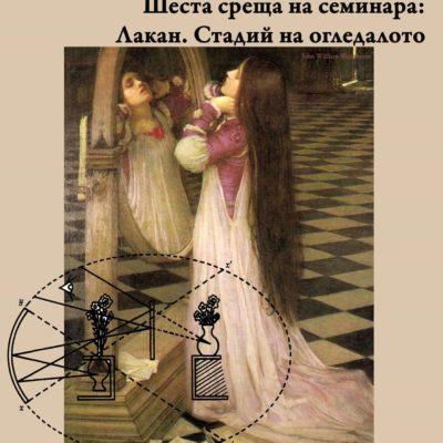 Литература и психоанализа: Нарцис и нарцисизъм - шеста среща