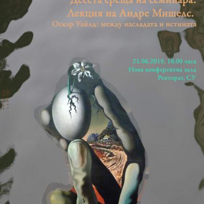 Литература и психоанализа: Нарцис и нарцисизъм -  десета среща