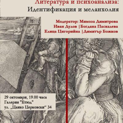 Литература и психоанализа: Идентификация и меланхолия