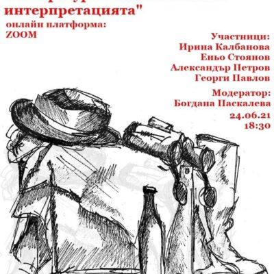 """Семинар """"Литература и психоанализа: Интерпретацията"""""""